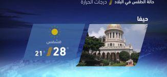 حالة الطقس في البلاد - 18-6-2017 - قناة مساواة الفضائية - MusawaChannel