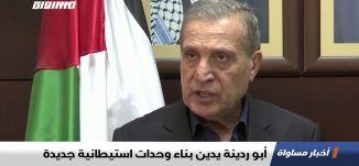 أبو ردينة يدين بناء وحدات استيطانية جديدة،اخبار مساواة ،25.02.2020،قناة مساواة الفضائية