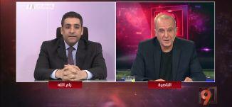 ''بدأت الدبلوماسية الفلسطينية بوضع مشروعآ للقرار الذي سيقدم لمجلس الامن ''د. عمر عوض الله ،15.12.17