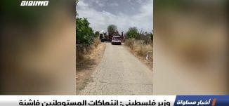 وزير فلسطيني: انتهاكات المستوطنين فاشيّة،اخبار مساواة 06.06.2019، قناة مساواة