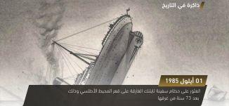 العثور على حطام سفينة التاتنيك الغارقة ! - ذاكرة في التاريخ - في مثل هذا اليوم - 1- 9-2017
