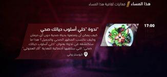'' ندوة '' خلي أسلوب حياتك صحي -  فعاليات ثقافية هذا المساء - 12-2- 2018 ، قناة مساواة الفضائية