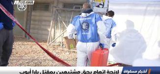 لائحة اتهام بحق مشتبهين بمقتل يارا أيوب ،اخبار مساواة،10.1.2019، مساواة