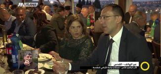تقرير : بروح التآخي: إفطار رمضاني على مائدة حارس الأراضي المقدسة،صباحنا غير،3-6-2018، مساواة