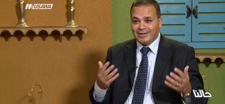 الجو العام في حياتنا مبني على العنف ! ،علي حيدر،حالنا-11-10-2018 - مساواة
