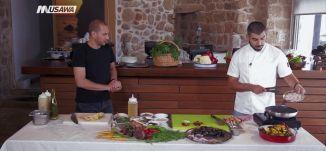 قريدس وكاليماري وصدف - الكاملة - عالطاولة - الحلقة 13 - قناة مساواة الفضائية - MusawaChannel