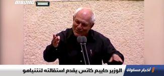 الوزير حاييم كاتس يقدم استقالته لنتنياهو،اخبار مساواة 16.08.2019، قناة مساواة