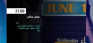 19:00 - حفل اطلاق كتاب - فعاليات ثقافية هذا المساء - 19-6-2019 - مساواة