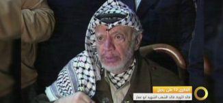 تقرير - الذكرى 12 على رحيل قائد الثورة, قائد الشعب الشهيد ابو عمار - 11-11-2016- #صباحنا_غير- مساواة