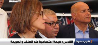 القدس: خيمة اعتصامية ضد العنف والجريمة ، تقرير،اخبار مساواة،03.11.2019،قناة مساواة