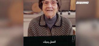 وصايا الجدة الإيطالية ماريا لضمان سلامتكم خلال أزمة كورونا!،بانوراما مساواة،24.03.20،مساواة