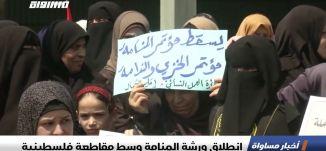 انطلاق ورشة المنامة وسط مقاطعة فلسطينية،اخبار مساواة 25.06.2019، قناة مساواة