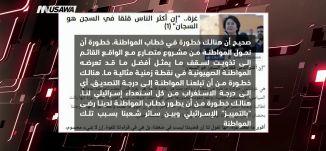 """غزة.. """"إن أكثر الناس قلقا في السجن هو السجان""""، عضو الكنيست حنين زعبي،مترو الصحافة، 23.5.2018،مساواة"""