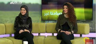 جمعية نعم للتغيير .. من أجل التغيير والقيادة الشبابية !! ،صباحنا غير،29.1.2018، قناة مساواة