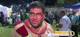 تقرير - مهرجان ليالي - فن ثقافة  تسوق في مجد الكروم  - 4-11-2016- #صباحنا_غير- مساواة