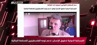 """عرب 48 - """"مقلاع سليمان"""": ذراع إسرائيلية لمواجهة BDS ،مترو الصحافة،6-10-2018-مساواة"""