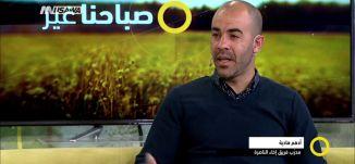 انجازات فريق مكابي الاخاء الناصرة - ادهم هاديه - صباحنا غير- 5-4-2017 - قناة مساواة الفضائية