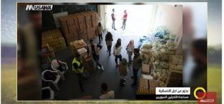 بذور من أجل الإنسانية ،مساعدة اللاجئين السوريين -  صباحنا غير- 18-5-2017 -  قناة مساواة