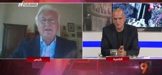 حصري من باريس؛ موقف مختلف للمعارضة غير المسلحة في سوريا؟ - سمير العيطة - التاسعة - 5-9-2017