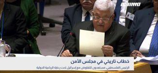 الرئيس الفلسطيني: سنواجه تطبيق الصفقة الأمريكية على أرض الواقع،بانوراما مساواة،11.02.2020