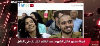 اسرائيل هيوم : قريبًا سيُحرر قاتل الشهيد عبد الفتاح الشريف في الخليل،الكاملة،مترو الصحافة،20.3.2018