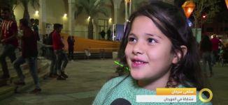 تقرير - فعاليات تعنى بالطفل ضمن مهرجان جيت بوقتك بسخنين - 20-11-2016- #صباحنا_غير- مساواة