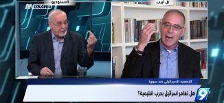 حلقة النقاشات الساخنة؛ سوريا وروسيا، إيران واسرائيل، ماذا تغيّر؟!- الكاملة -11-5-2018- التاسعة