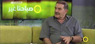 أخبار الرياضة،نبيل سلامة ،صباحنا غير،11-10-2018،قناة مساواة الفضائية