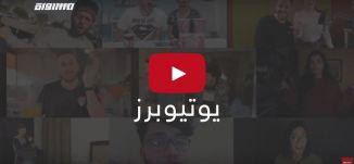 في حدا ما بحب يربح ؟؟،الكاملة،يوتيوبرز،8.5.2019،قناة مساواة