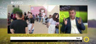 ما هومؤتمر next؟و ما هي فكرته؟ ،عماد بشناق،صباحنا غير،13.4.2018، قناة مساواة الفضائية