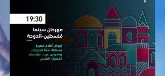 19:30 - مهرجان سينما فلسطين الدوحة - فعاليات ثقافية هذا المساء - 08.08.2019-قناة مساواة