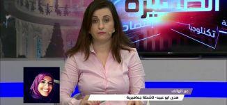 تصاعد العنصرية في اسرائيل على المستوى الشعبي - هدى ابو عبيد - #الظهيرة -5-7-2016- مساواة