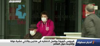 فيروس كورونا يواصل انتشاره في مئتين واثنتي عشرة دولة وإقليما حول العالم،تقرير،اخبار مساواة،05.05.20