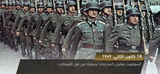 السوفييت يعلنون كسرحصار لينغراد من قبل الفيرماخت، ذاكرة في التاريخ ، 18.1.2018، قناة مساواة الفضائية