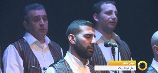 تقرير- اغاني فرقة بيات - صباحنا غير - 18-1-2016- قناة مساواة الفضائية MusawaChannel