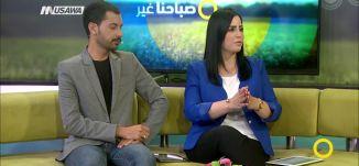 نادي رجال ونساء الأعمال العرب الأول ،دعاء زطمة،مجدي زعبي،صباحنا غير،31-8-2018