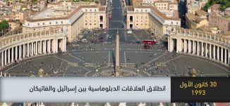 11993 - انطلاق العلاقات الدبلوماسية بين اسرائيل والفاتيكان - ذاكرة في التاريخ-30.12.19