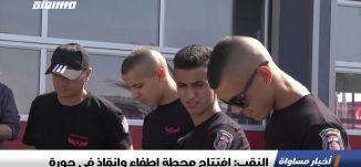 النقب: افتتاح محطة إطفاء وإنقاذ في حورة،اخبار مساواة 1.5.2019، قناة مساواة