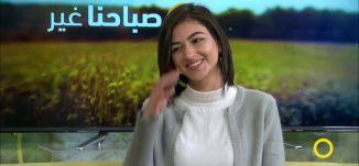 """""""عيناك والاحتلال"""" - مها همام عبادي - #صباحنا_غير- 1-2-2017- قناة مساواة الفضائية"""
