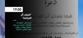 19:00 - اقتفاء اثر القراشة  - فعاليات ثقافية هذا المساء - 27.07.2019-قناة مساواة