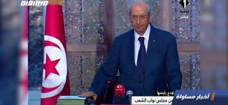 استعدادات تونسية لتشييع الرئيس السبسي ،اخبار مساواة 26.07.2019، قناة مساواة
