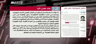 تايمز اوف اسرائيل - مناهض للديمقراطية, عاكس للتيّار- نعومي خازان-مترو الصحافة- ،11،8،2018