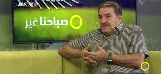 أخبار الرياضية  ، خالد دوخي،نبيل سلامة،صباحنا غير،01-11-2018،قناة مساواة الفضائية