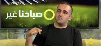 آخر التطورات في كل ما يتعلق بقضايا العنف والقتل! -  وائل عواد - صباحنا غير-5-6-2017 - مساواة