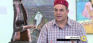 تقرير -  الفنان احمد كنعان مسيرة فن ونحت - صباحنا غير -17.8.2017 - قناة مساواة الفضائية