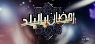 الاسلام الحقيقي - ج 4 - الحلقة كاملة -  #رمضان_بالبلد -29-6-2016 - قناة مساواة الفضائية