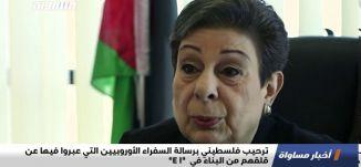 """ترحيب فلسطيني برسالة السفراء الأوروبيين التي عبروا فيها عن قلقهم من البناء في """"E 1""""،اخبار مساواة،2.8"""