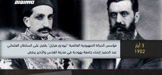 2003 - اللجنة التنفيذية لمنظمة التحرير الفلسطينية تعلن قبولها خطة خارطة الطريق- ذاكرة في التاريخ،3.5