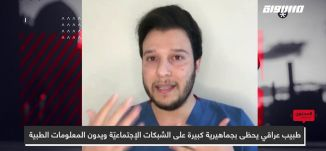 طبيب عراقي يحظى بجماهيرية على الشبكات الإجتماعية ويدون معلومات الطبية،أحمدالشاعر،المحتوى في رمضان،11