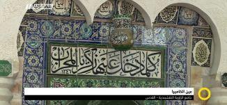 عين الكاميرا - جامع الزاوية النقشبندية - القدس ، صباحنا غير،25-5-2018،مساواة